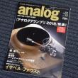 アナログ59号にアナログターンテーブルシート試聴評価記事掲載