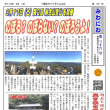 三和まちづくり協議会新聞「みわにわ」2月号