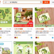 スマホゲーム「旅かえる」中国で大流行~中国製乙女ゲーム「恋と制作人」との対比