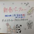 新春パーティーのポスター完成しました(福岡市社交ダンススタジオ・ダンススクールライジングスタースタッフより)