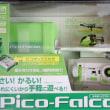 赤外線ヘリコプター ピコファルコン グリーン