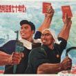 """4000万人の餓死者を出した「毛沢東の失敗と教訓」/池上彰の経済教・【cn】文化大革命 40年後の証・文化大革命50年 知られざる""""負の連鎖"""" ~語り始めた在米中国人"""