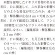 名古屋大学・世界史 3