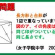 【中学入試問題】全2問!意外と解ける図形問題!