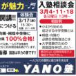 ニュース和歌山に広告を入れました  その1 音読教室について