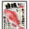 絶品魚 メヌケ入荷