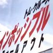 【芸術手記】ミッション・インポッシブル/トム・クルーズさすが!