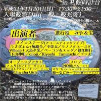 本日開催!! 札幌笑EVER主催「雅鐘響奏祭~がしょうきょうそうさい~in札幌時計台」