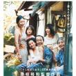 【出演情報】映画「万引き家族」是枝裕和監督
