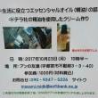 ドテラ メディカルアロマ勉強会 10月!