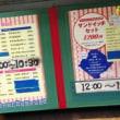 お江戸満喫「羽生選手写真展」「松島屋!!!」