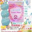 29日(土)ヒーリングLove♡Boxさんに出店します