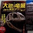 東京タワーでの恐竜展