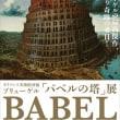 バベルの塔 展