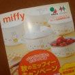 miffyキャンペーン