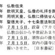 """(1)""""お盆"""" に見る 「中国産 """"産地偽装"""" 仏教」 に騙される日本人"""
