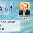 明日セミナーやりますよ。