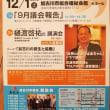 元武雄市長の樋渡啓祐氏をお呼びし勉強会します!
