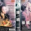 180617 久しぶりに韓国映画「接続 ザ・コンタクト」を見た。感想5 ハン・ソッキュとチョン・ドヨンは最高!