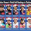 PGA女性会長就任、日タイのゴルフ女子に影響は?