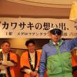 カワサキファクトリーチーム結成25周年記念OB会