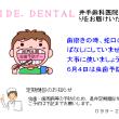 6月のお知らせ 井手歯科医院