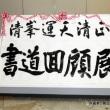 琉球大田焼窯元展覧会情報☆浦添市美術館で開催中の「運天清正先生回顧展」見学に出かけてきました。