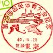 東海郵便局(第29回国民体育大会記念・S49.10.20)