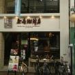 上島珈琲 寺町店