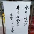 鳴門ロータリークラブ例会(2018-03-12)
