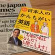 「ジャパンタイムズ」 と 「ついつい出ちゃう!日本人のかんちがい英語」