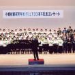 小樽桜陽高校100周年記念コンサート