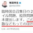 民進党・有田芳生7月21「秋の臨時国会で解散に追い込むことです」 → 有田芳生9月20日「この緊迫した情勢で解散などもってのほか」 ハァー???7月もミサイル発射してましたが!