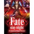 ニコ生 Fate/stay night [Unlimited Blade Works] 第13~25話一挙放送