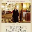 接客についてその2、映画『はじまりは五つ星ホテルから』を思い出した。