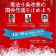 12.16公開シンポジウム(市民運動交流会)
