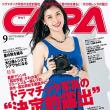CAPA 2018年9月号 [雑誌]