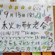かごの鳥じゃないわ!・・・9/15(金)AMF様No.17 敬老会!イエッぃ~