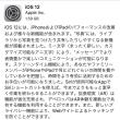 iOS12に変更後、出てきたアイコン
