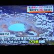 4/23 白根山といい 霧島連山の硫黄山といい、