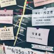 豊岡駅通商店街にて