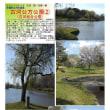 茨城-261 古河公方公園② (古河総合公園)