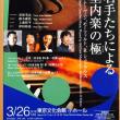 東京春祭「名手たちによる室内楽の極」を聴く  ~  モーツアルト「ピアノ四重奏曲第1番」、R・シュトラウス「ピアノ四重奏曲」他  /  シカゴ響ストライキ  /  ドゥダメルのインタビュー