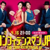 【ドラマ】『コンフィデンスマンJP』第1話~第10話