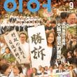 特集「高校無償化裁判 大阪で歴史的勝訴!」のイオ9月号
