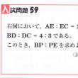 中学数学・図形問題 59 京都府・兵庫県・高校入試問題