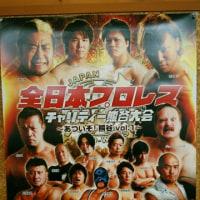 全日本プロレス あついぞ!熊谷 vol.1大会のお知らせ。