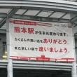 JR熊本駅2018 H30年3月