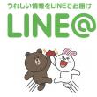 LINE公式アカウント取得しました。