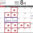 2017年 8月の休業日&サービス